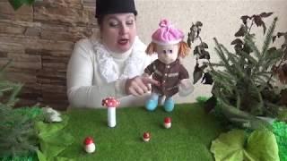 Сказки для детей, №9 Подосиновик и страшный Мухомор, сказки из ларца, видео с Юлей
