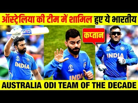 धोनी को कप्तानी सौंपी गई | Australia ODI Team Of The Decade | M.S Dhoni | Virat Kohli | Rohit Sharma