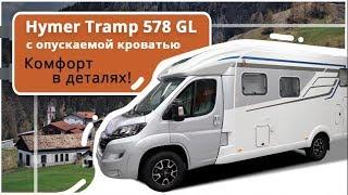 Автокемпер Hymer Tramp 578 GL: максимальный комфорт по демократичной цене. Подробный видеообзор