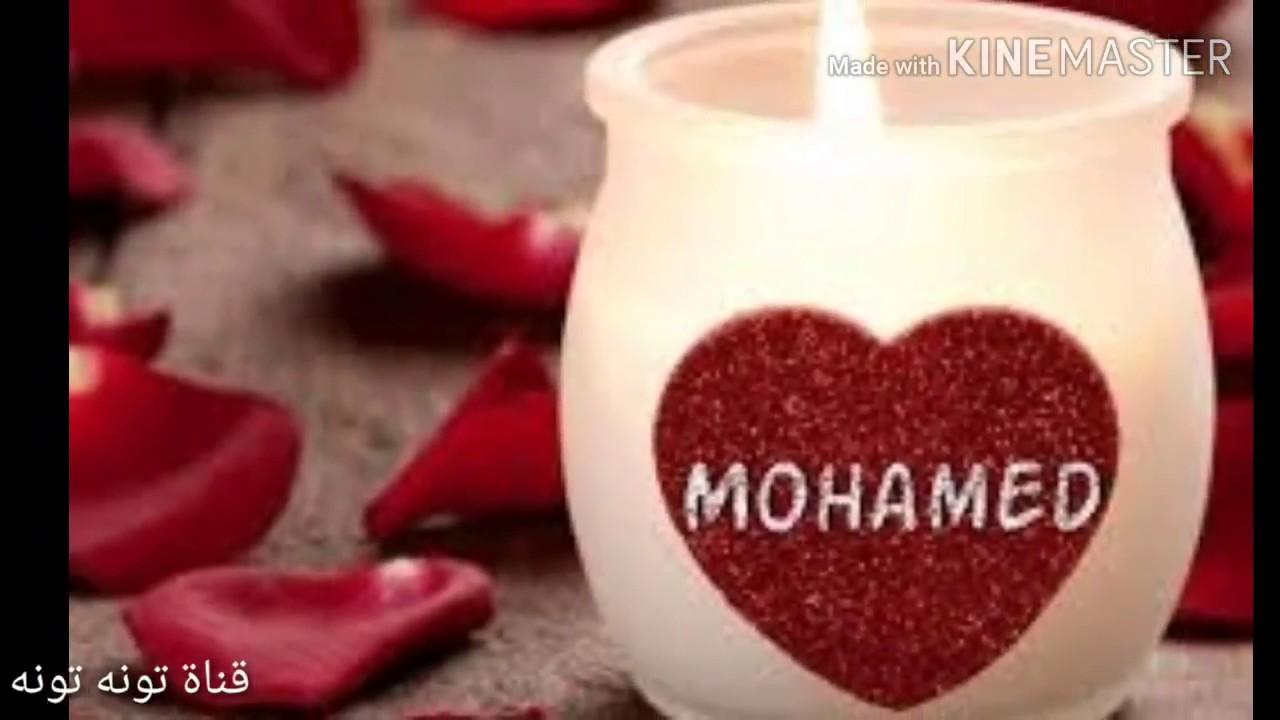 عيد ميلاد بأسم محمد Youtube