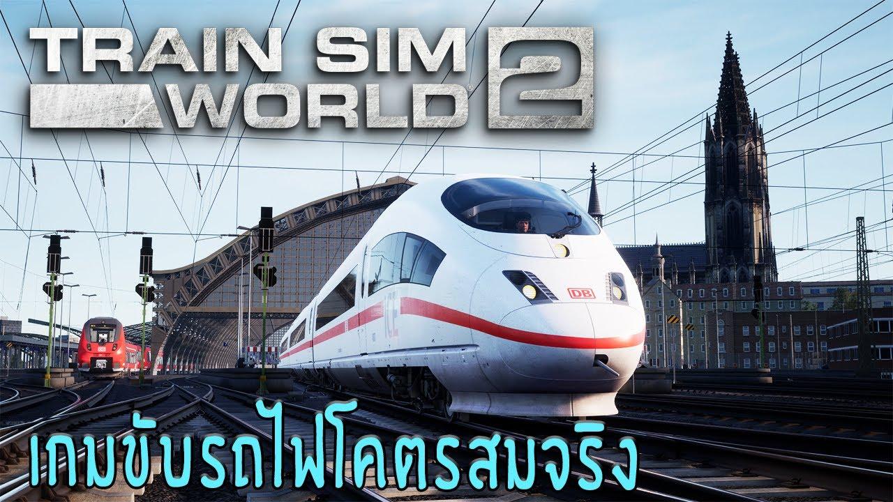 Train Sim World® 2 - ขับรถไฟความเร็วสูงโคตรสมจริง!