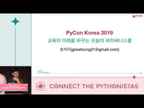 Image from 교육의 미래를 바꾸는 오늘의 파이써니스쿨 - 송석리 - PyCon.KR 2019