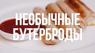 Необычные бутерброды с сыром [eat easy]