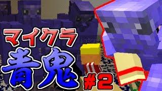 【Minecraft】青鬼でコラボしてみた#2【らっだぁ×我々だ!】