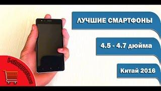 Лучшие компактные смартфоны с экраном 4.5 - 4.7 дюйма (Китай, 2016 г.)