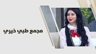 د. تهامة بيرقدار - مجمع طبي خيري