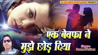ek bewafa ne mujhko chhod diya audio बेवफा ने मुझे छोड़ दिया hindi sad songs pyar mohabbat