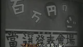 東京ブギウギ(とうきょうブギウギ)とは、鈴木勝の作詞、服部良一の作...