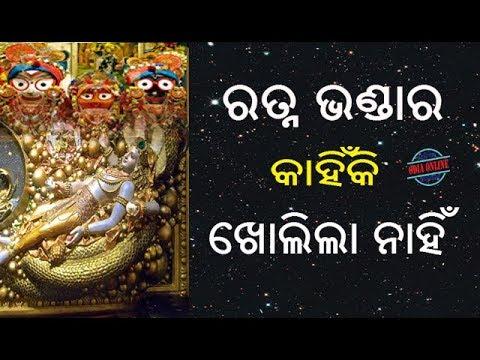 Myterios [[ Ratna Bhandar ]] Of Sree Jagannatha Temple Srikhetra Puri