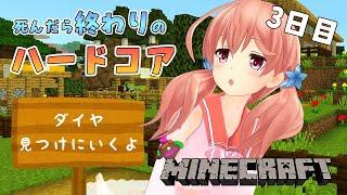 【Minecraft】ハードコア3日目ダイヤ探しにいく!【マイクラ】