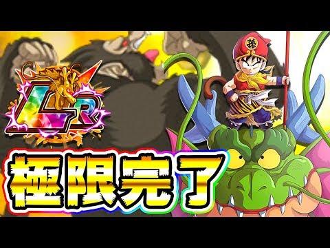 【ドッカンバトル】LRの極限 西遊記悟飯ちゃんを使ってみた【Dragon Ball Z Dokkan Battle】