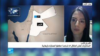 المخابرات الأردنية تعلن اعتقال 17 شخصا خططوا لعمليات إرهابية