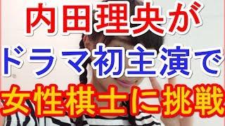 【関連動画】 内田理央が教える!こぼれそうなくらいラフに♡横顔3割り...