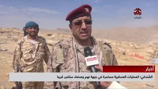 الشندقي : العمليات العسكرية مستمرة في جبهة نهم وصنعاء ستتحرر قريبا | يمن شباب