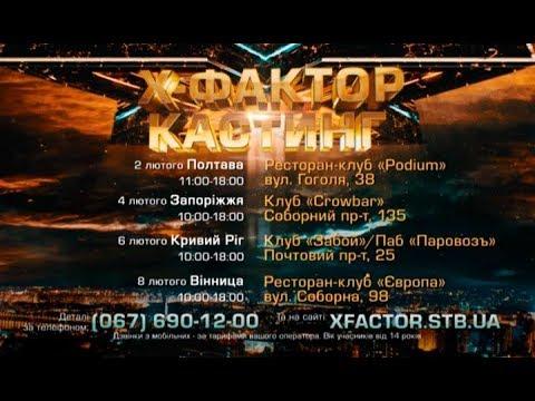 Приходи на кастинг шоу Х-фактор 10 в твоем городе! (Полтава, Запорожье, Кривой Рог, Винница)