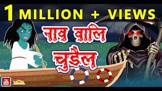 नाव वाली चुड़ैल || Boat witch || Bhutiya Nadi || Hunted River || Horror Stories