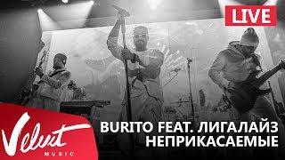 Live: Burito feat. Лигалайз - Неприкасаемые (Сольный концерт в RED, 2017г.)