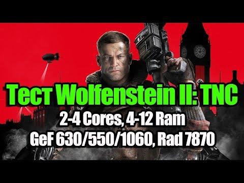 Тест Wolfenstein II: