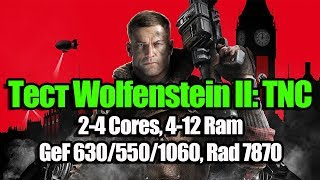 Тест Wolfenstein II: The New Colossus на (2-4 Cores, 4-12 Ram, GeF 630/550/1060, Rad 7870)