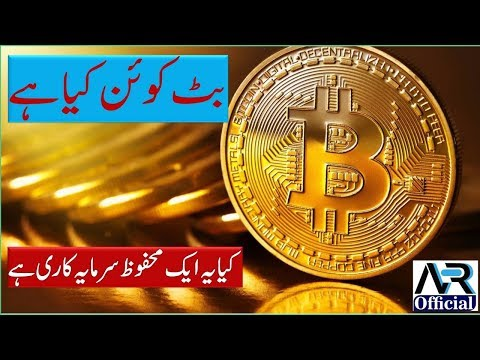 What is Bitcoin in 2018 in Urdu Hindi - Bitcoin Explained - بٹ کوائن کیا ہے