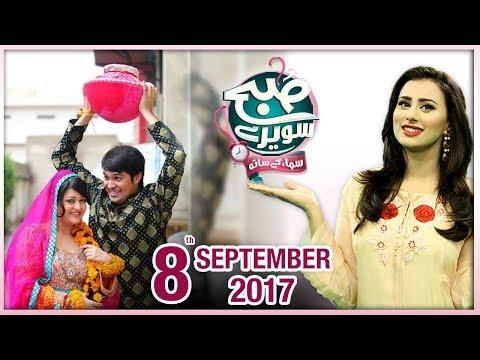 Subah Saverey Samaa Kay Saath - SAMAA TV - Madiha Naqvi - 08 Sept 2017