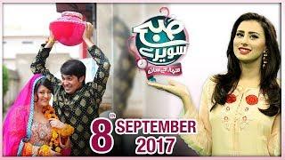 Umair Laghari Ki Shadi Ke Lamhaat | Subah Saverey Samaa Kay Saath | SAMAA TV | 08 Sept 2017