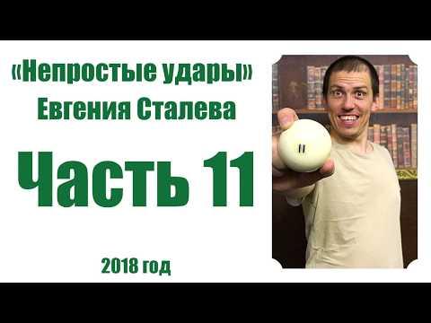 Смотрите 11 часть непростых ударов Евгения Сталева.
