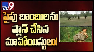Seven Maoists arrested : Police start combing operations in Araku - TV9
