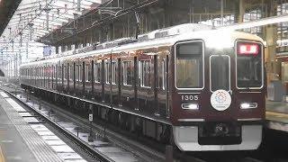 阪急京都線高槻市駅を通過する1300系1305Fの回送電車