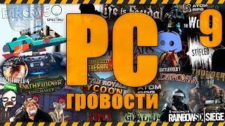 9-PC-гровости - новости компьютерных игр - вместо моря
