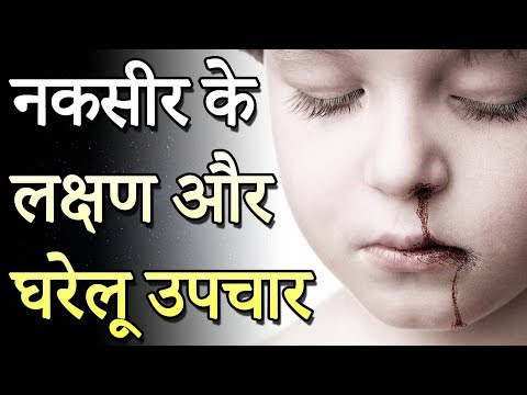 नकसीर| नाक से खून बहने का इलाज |naksir rokne ke upay in hindi|nakseer ka ilaj | Lotus Ayurveda India