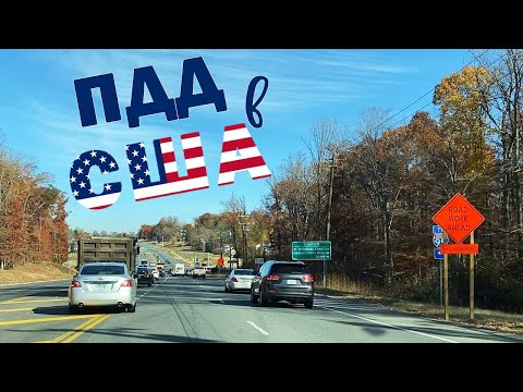 ПДД в США. Основные факты о правилах дорожного движения в Америке. Что нужно знать русским за рулем?