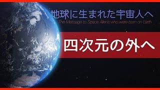 チャンネル登録はこちらから http://www.youtube.com/channel/UCU6544d9A3zHmaUFHetldlg?sub_confirmation=1 チャンネルの中で説明した 「地球に生まれた宇宙 ...