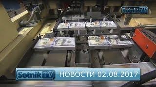 НОВОСТИ. ИНФОРМАЦИОННЫЙ ВЫПУСК 2.08.2017