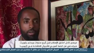 عيسى تادل خطاط إثيوبي يوظف الخط العربي في لوحاته