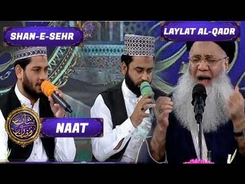 Shan-e-Sehr - Laylat al-Qadr - Special Transmission - Naat By Abdul Rauf Rufi