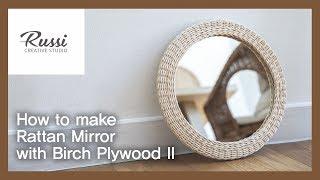 자작나무 라탄 30cm 원형 거울 만들기 [라탄공예] …
