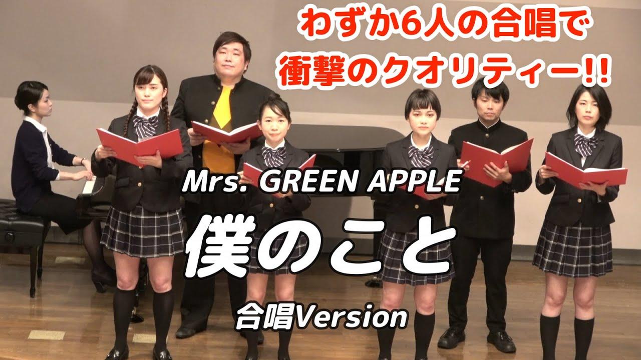 Mrs. GREEN APPLE - 僕のこと(合唱Version) by ミラ中合唱部
