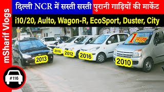 मात्र 40 हज़ार में ख़रीदे कार   🔥Buy [Swift, i10, Wagon-R, Aulto, EcoSport, Duster In Cheapest Price]