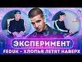 Ремикс на Feduk Хлопья летят наверх Cover By Dabro mp3