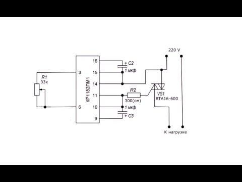 Не вздумай покупать ! Симисторный регулятор мощности для тэна к1182пм1 схема включения ! сделай сам!
