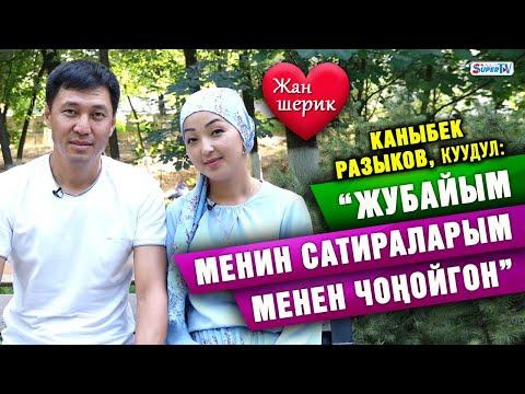 Каныбек Разыков, куудул: