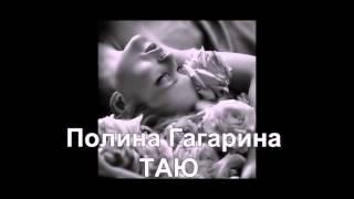 Полина Гагарина – Таю