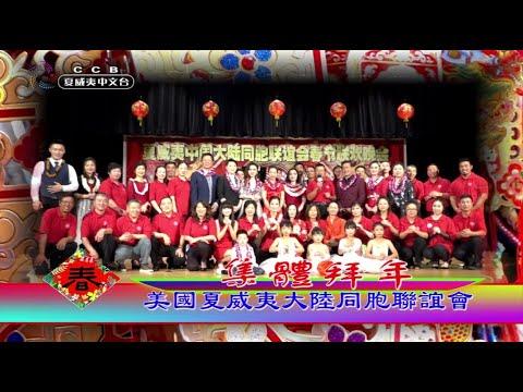 2020中國農曆新年美國夏威夷大陸同胞聯誼會拜年