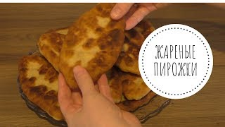Жареные ПИРОЖКИ на Кефире - Пирожки с картошкой на сковороде!