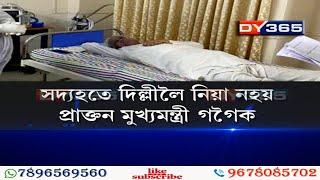 গগৈৰ আশু-আৰোগ্য কামনা কৰি প্ৰাৰ্থনা সভা || Pray to GOD for Tarun Gogoi's  speedy recovery