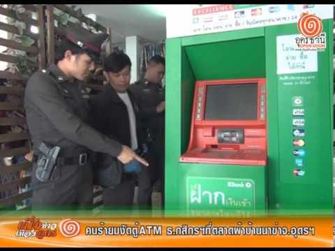 คนร้ายงัดตู้ATM ธนาคารกสิกรไทย ในตลาดผ้าบ้านนาข่า จ.อุดรฯ