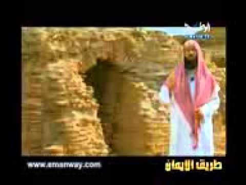 قصة قوم عاد قصص الانبياء للشيخ نبيل العوضي thumbnail