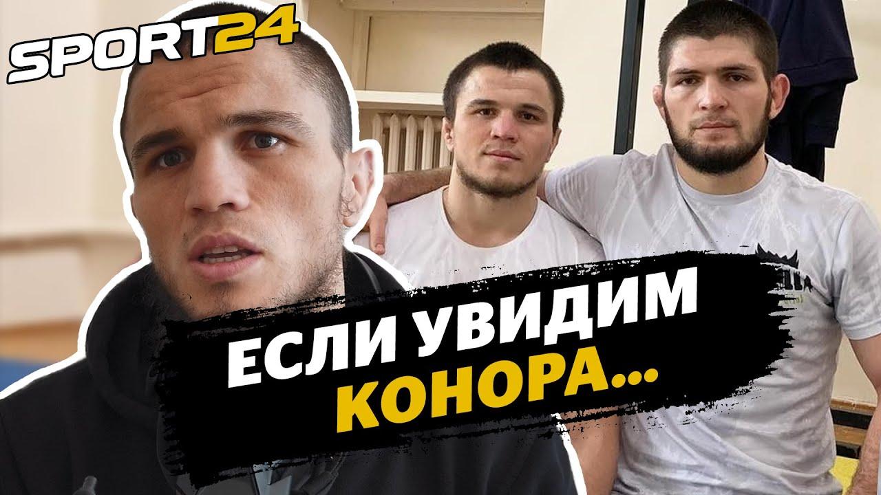 Умар Нурмагомедов – встреча с Конором и возвращение Хабиба / Интервью перед боем с Морозовым