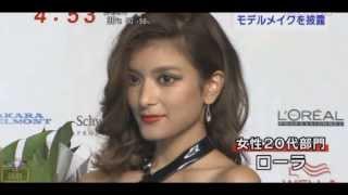 動画 壇蜜・ローラ The Best of Beauty 2013授賞式 9月3日 モデルでタレ...